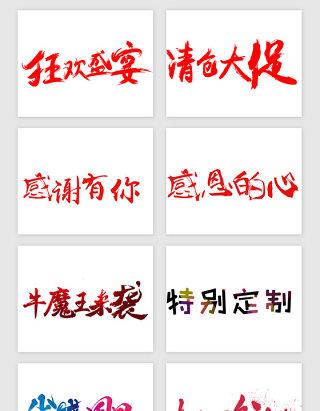 商业商务艺术字PNG免抠素材