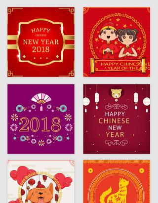 2018狗年春节喜庆的矢量素材