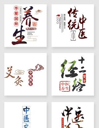 中医文化艺术字png设计元素