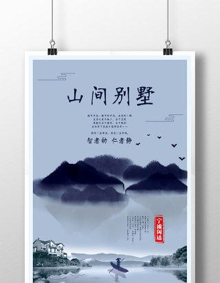 山间别墅房地产插画商业海报PSD模板