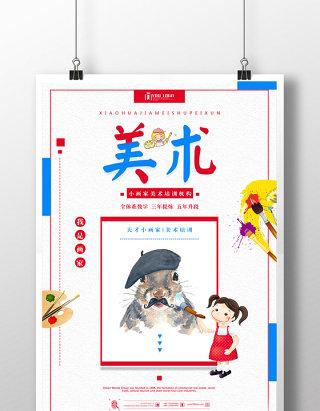 大气美术培训班教育培训系列海报设计