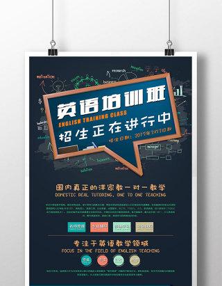 英语补习班教育培训招生招生宣传海报