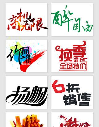 商业类艺术字PNG素材
