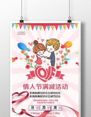 简洁时尚七夕商场促销海报设计
