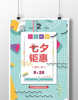 七夕钜惠创意特惠促销海报