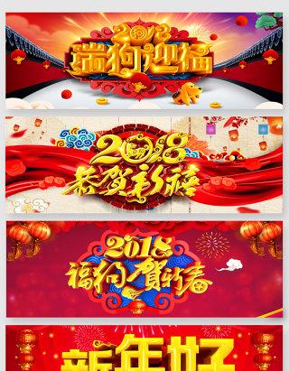 2018新年恭贺词立体艺术字