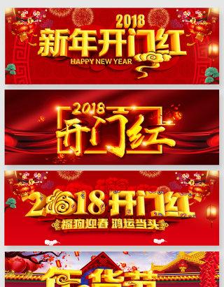 新年开门红立体字素材