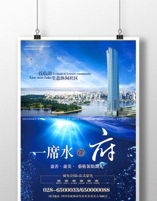 创意房地产江景房海报设计