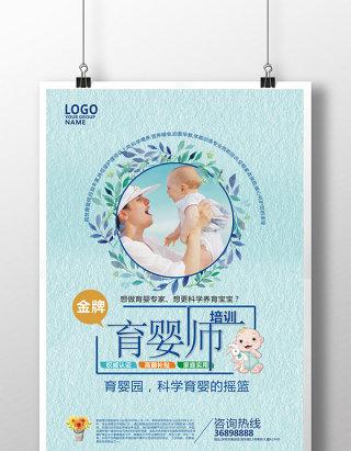 清新简约育婴师培训海报