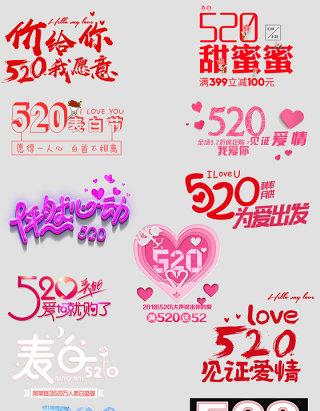 淘宝天猫520情人节文案排版字体元素设计