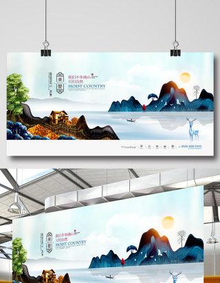 新中式地产商业房地产展板