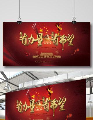 中国风大气党政会议文化展板