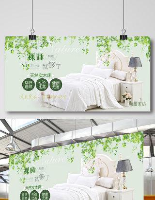 大自然家庭房地产家装家纺广告模板