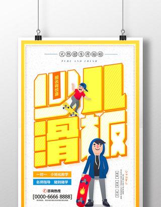 儿童主题少儿滑板宣传海报