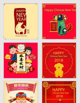 2018中国新年矢量素材
