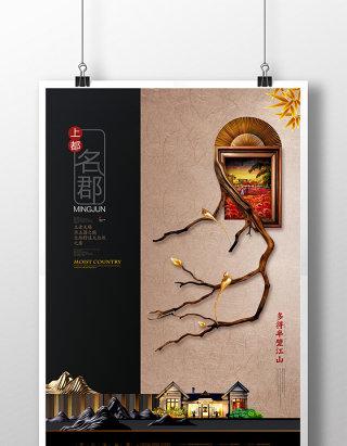 新中式房地产海报创意中国风