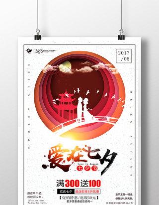 创意户外商场促销海报七夕情人节海报模板