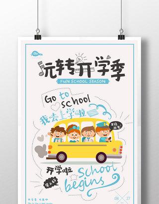 玩转开学季开学粉笔图案海报