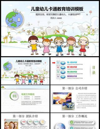 卡通幼儿成长教育儿童招生开学PPT课件图