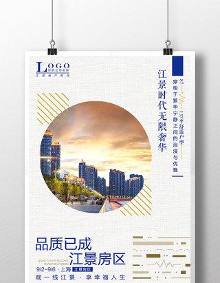简约江景房地产海报模板