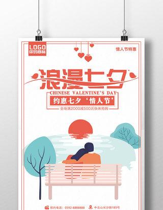 情侣海报活动七夕海报设计PSD