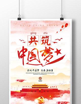 中国风共筑中国梦党建文化展板