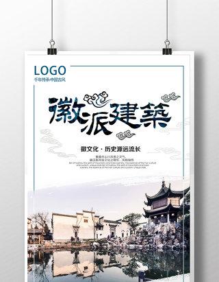 复古典雅徽派建筑房地产海报设计