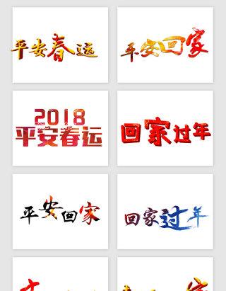 春节春运艺术字PNG免抠素材