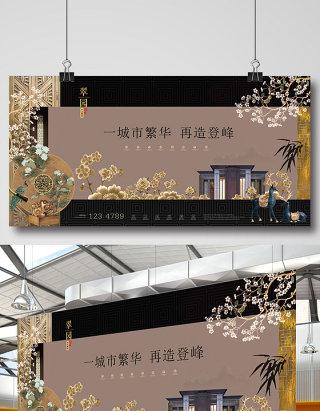 中国风庭院江南地产新中式复古房地产展板