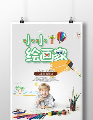 创意卡通合成小小绘画家海报设计