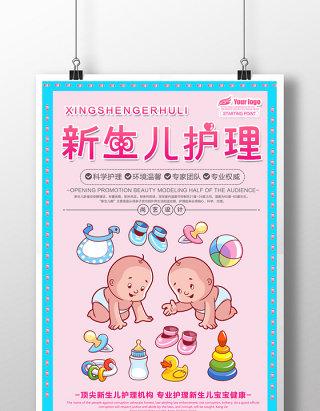 简洁时尚新生儿护理创意海报