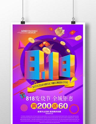 818发烧节暑期大促炫彩海报