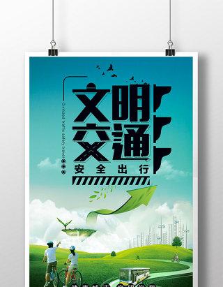 文明交通安全出行创意宣传海报
