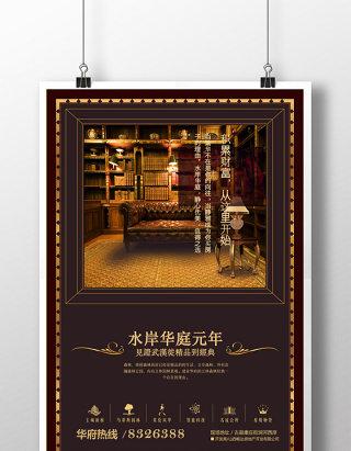 文艺欧式建筑房地产开业展板海报