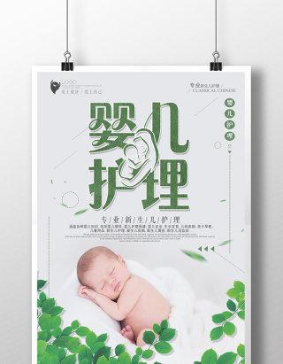 清新新生儿护理展示海报