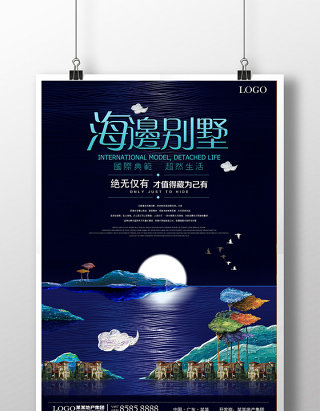 创意海边别墅地产房地产开发宣传海报