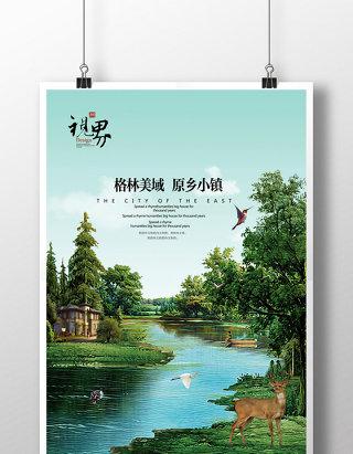 房地产原乡小镇油画海报设计