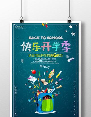 创意开学季学生用品开学特惠海报