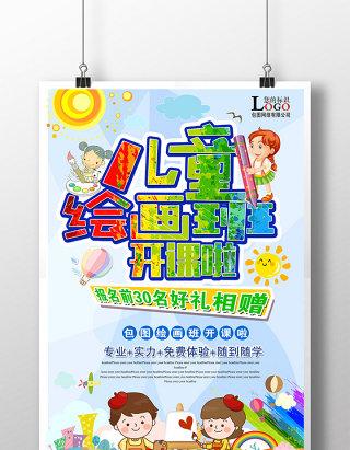 美术绘画暑期招生海报