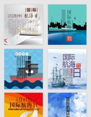 国际航海日卡通元素