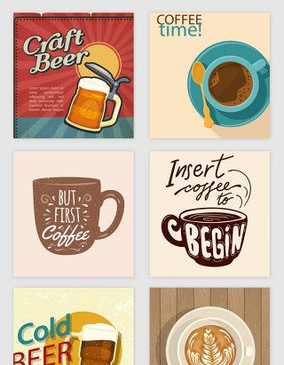 卡通啤酒咖啡矢量素材