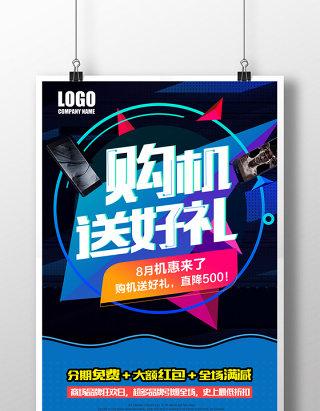 购机送好礼暑期手机促销海报蓝色酷炫背景