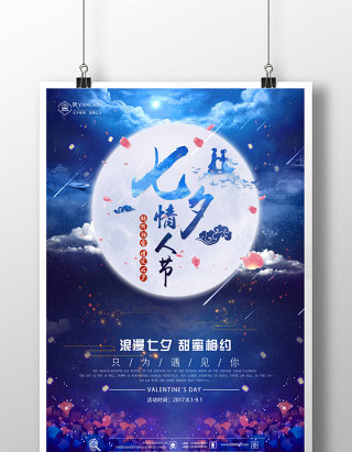梦幻时尚七夕促销海报