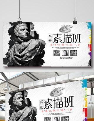 素描美术教育培训班海报设计1