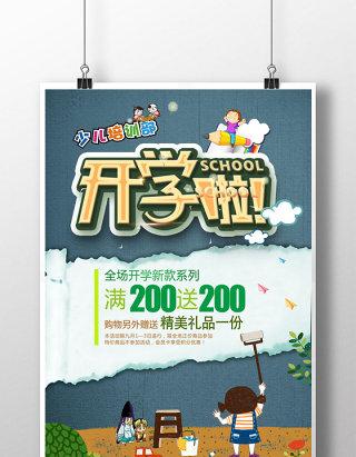 新学期开学海报