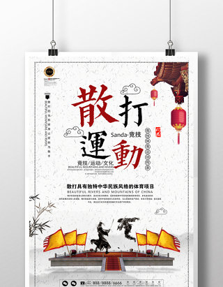 中国风散打运动体育竞技比赛海报