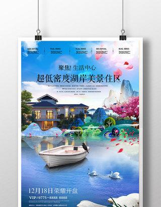 清新唯美中国风别墅房地产预售海报