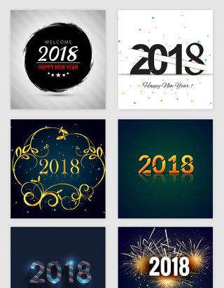 2018艺术字创意矢量的素材