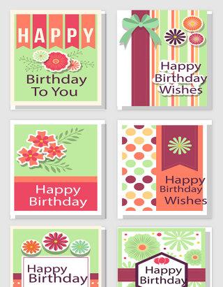 时尚卡通边框生日快乐生日设计元素