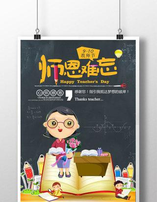 感恩教师节谢师宴海报